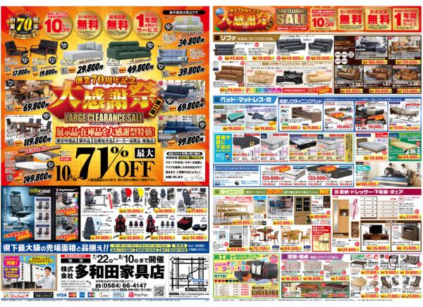 7月22日(木)~8月10日(火)迄「創業70周年大感謝祭 第2弾‼」